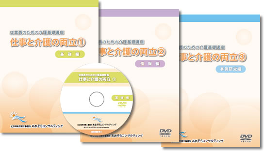 従業員のための介護講座DVD全3巻