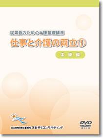 仕事と介護の両立(1)
