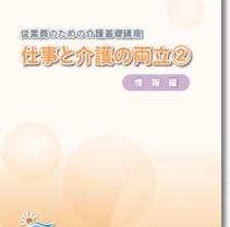 仕事と介護の両立DVD(2)