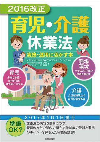 (2016改正)育児・介護休業法 実務・運用に生かす本