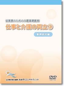 「従業員のための介護基礎講座」仕事と介護の両立(3)~事例研究編~