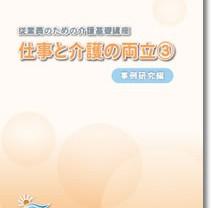 仕事と介護の両立DVD